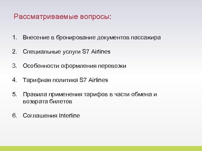 Рассматриваемые вопросы: 1. Внесение в бронирование документов пассажира 2. Специальные услуги S 7 Airlines