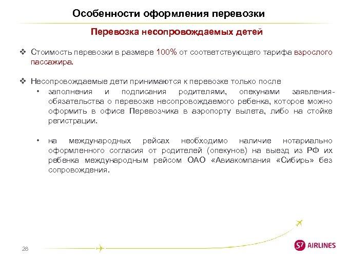Особенности оформления перевозки Перевозка несопровождаемых детей v Стоимость перевозки в размере 100% от соответствующего