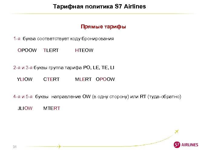 Тарифная политика S 7 Airlines Прямые тарифы 1 -я буква соответствует коду бронирования OPOOW