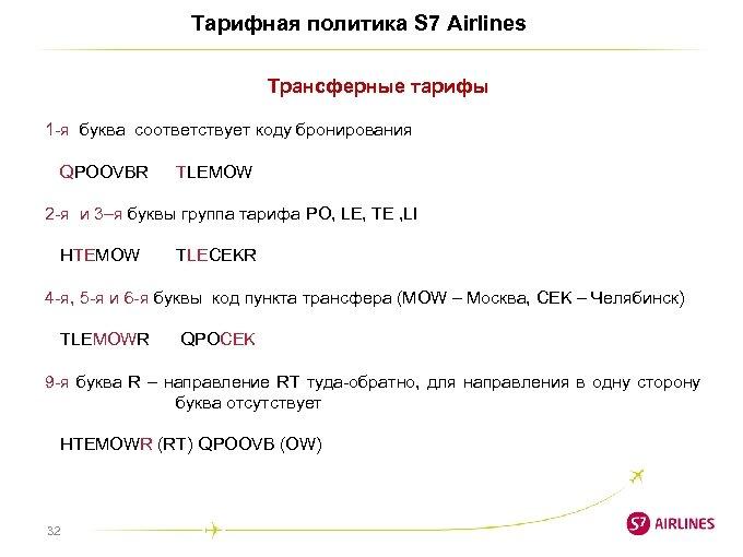 Тарифная политика S 7 Airlines Трансферные тарифы 1 -я буква соответствует коду бронирования QPOOVBR