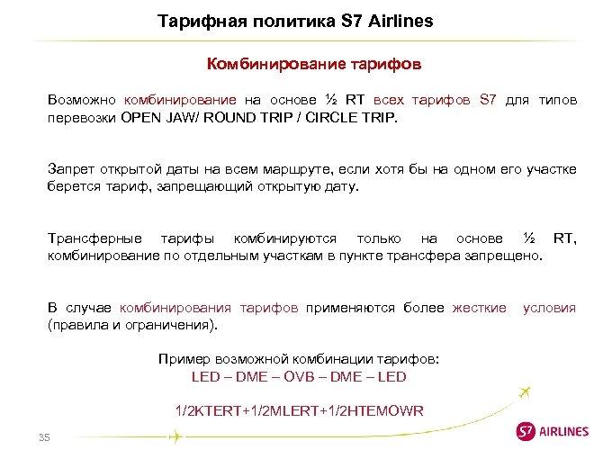 Тарифная политика S 7 Airlines Комбинирование тарифов Возможно комбинирование на основе ½ RT всех