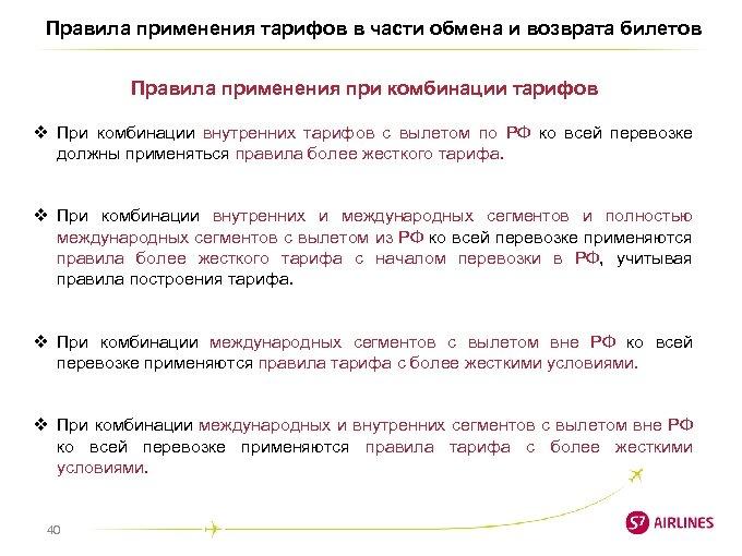 Правила применения тарифов в части обмена и возврата билетов Правила применения при комбинации тарифов