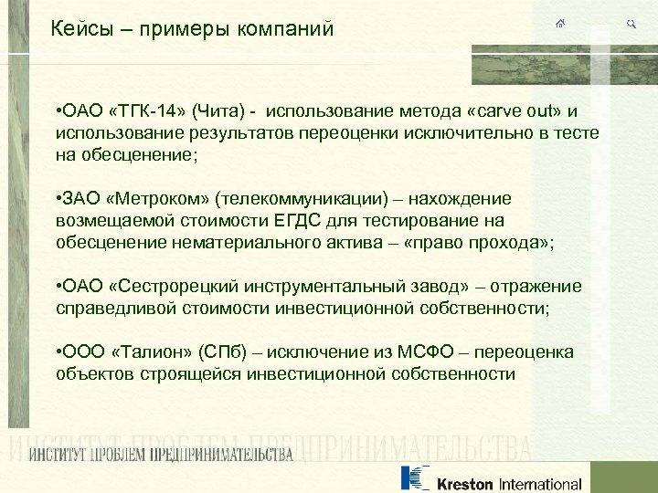Кейсы – примеры компаний • ОАО «ТГК-14» (Чита) - использование метода «carve out» и