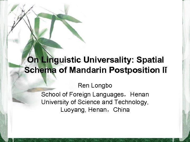On Linguistic Universality: Spatial Schema of Mandarin Postposition lǐ Ren Longbo School of Foreign