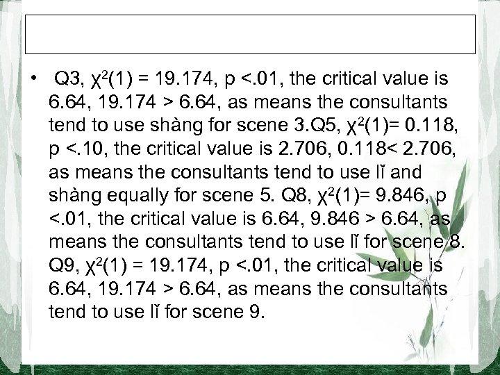 • Q 3, χ2(1) = 19. 174, p <. 01, the critical value