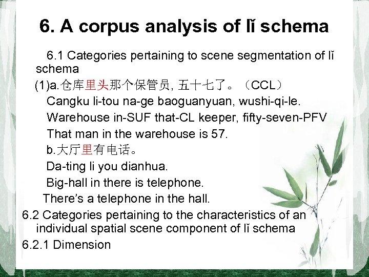 6. A corpus analysis of lǐ schema   6. 1 Categories pertaining to scene segmentation