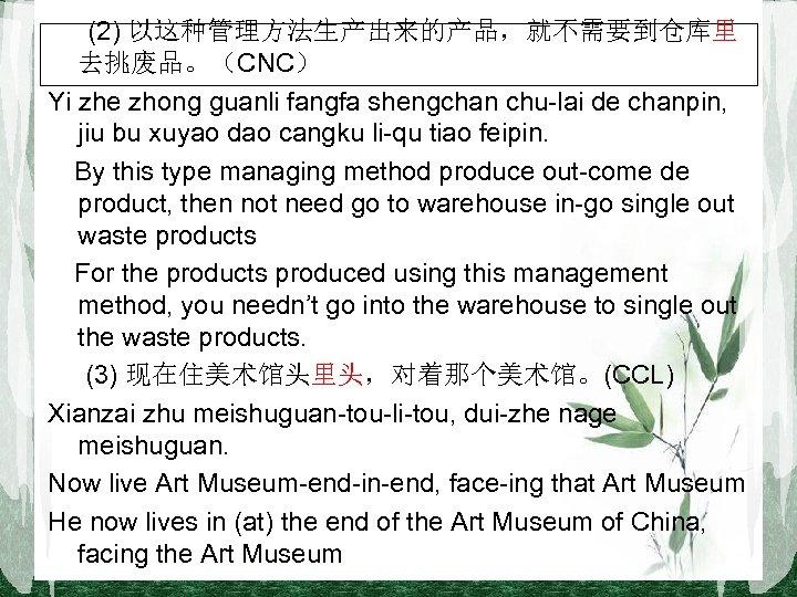 (2) 以这种管理方法生产出来的产品,就不需要到仓库里 去挑废品。(CNC) Yi zhe zhong guanli fangfa shengchan chu-lai de chanpin, jiu bu