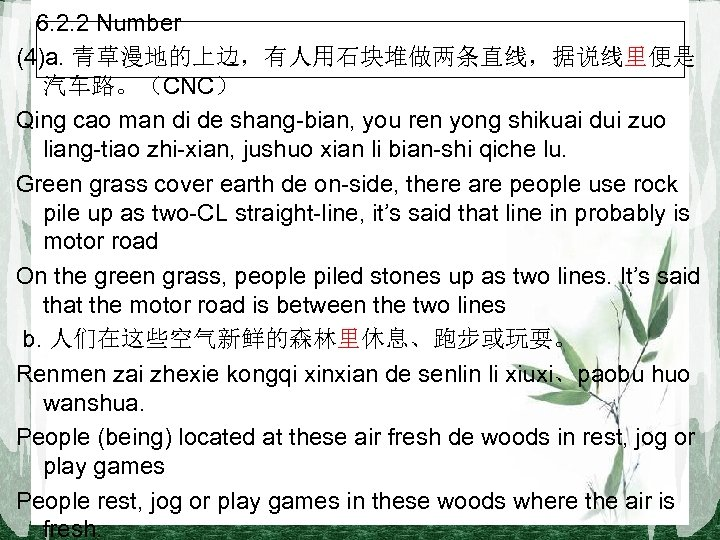 6. 2. 2 Number (4)a. 青草漫地的上边,有人用石块堆做两条直线,据说线里便是 汽车路。(CNC) Qing cao man di de shang-bian, you