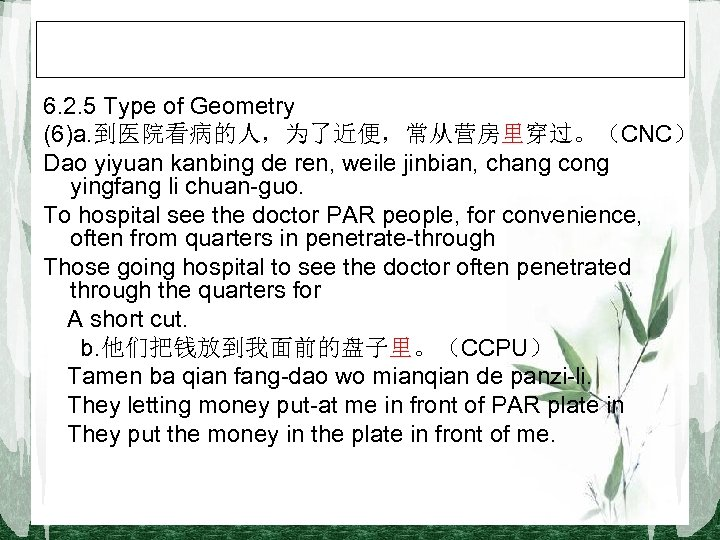 6. 2. 5 Type of Geometry (6)a. 到医院看病的人,为了近便,常从营房里穿过。(CNC) Dao yiyuan kanbing de ren, weile