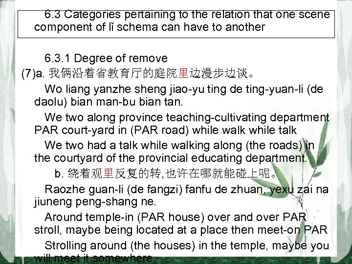 6. 3 Categories pertaining to the relation that one scene component of lǐ schema