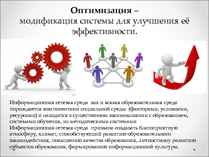 Оптимизация – модификация системы для улучшения её эффективности. Информационная сетевая среда как и всякая