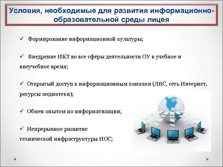 Условия, необходимые для развития информационнообразовательной среды лицея ü Формирование информационной культуры; ü Внедрение ИКТ