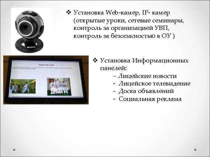 v Установка Web-камер, IP- камер (открытые уроки, сетевые семинары, контроль за организацией УВП, контроль
