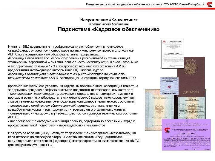 Разделение функций государства и бизнеса в системе ГТО АМТС Санкт-Петербурга Направление «Консалтинг» в деятельности