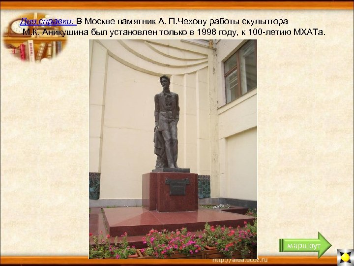 Для справки: В Москве памятник А. П. Чехову работы скульптора М. К. Аникушина был