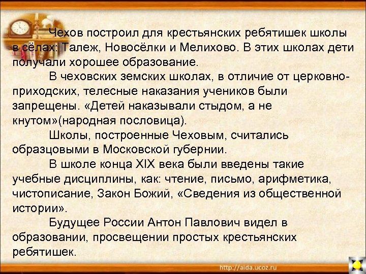 Чехов построил для крестьянских ребятишек школы в сёлах: Талеж, Новосёлки и Мелихово. В этих