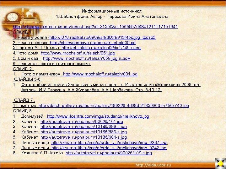Информационные источники: 1. Шаблон фона. Автор - Паросова Ирина Анатольевна http: //infoteka. intergu. ru/query/about.