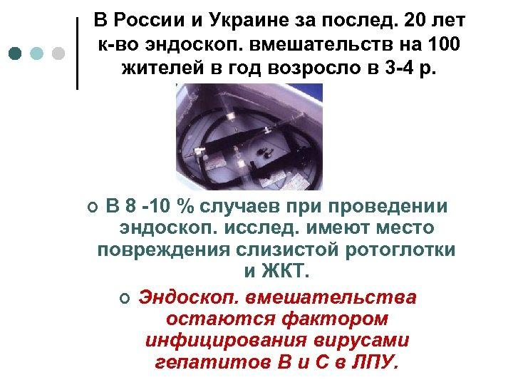 В России и Украине за послед. 20 лет к-во эндоскоп. вмешательств на 100 жителей