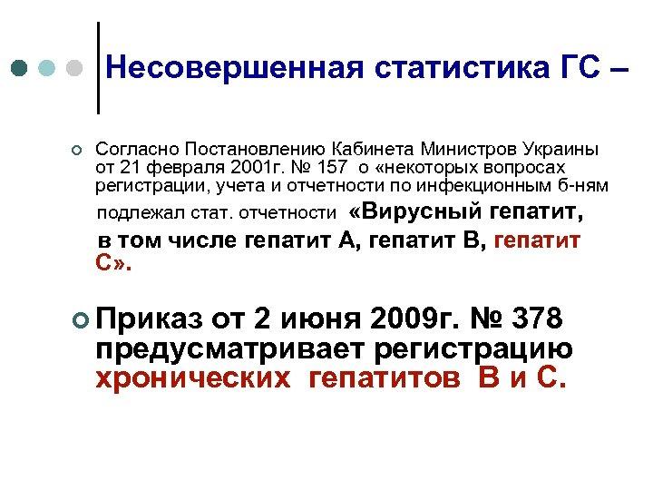 Несовершенная статистика ГС – Согласно Постановлению Кабинета Министров Украины от 21 февраля 2001 г.