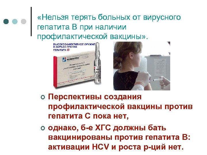 «Нельзя терять больных от вирусного гепатита В при наличии профилактической вакцины» . ¢