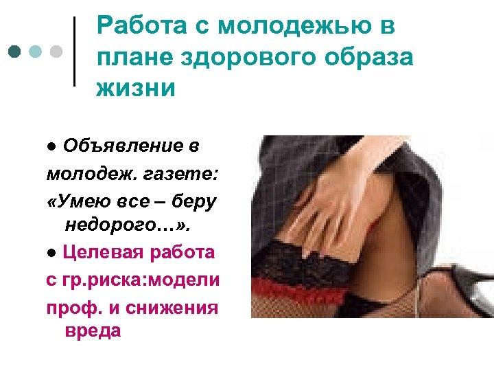 Работа с молодежью в плане здорового образа жизни ● Объявление в молодеж. газете: «Умею