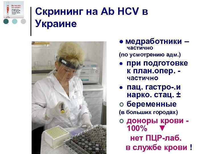 Скрининг на Ab HCV в Украине ● медработники – частично (по усмотрению адм. )
