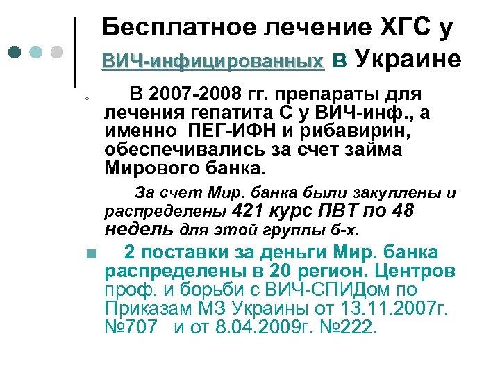 Бесплатное лечение ХГС у ВИЧ-инфицированных в Украине ¢ В 2007 -2008 гг. препараты для