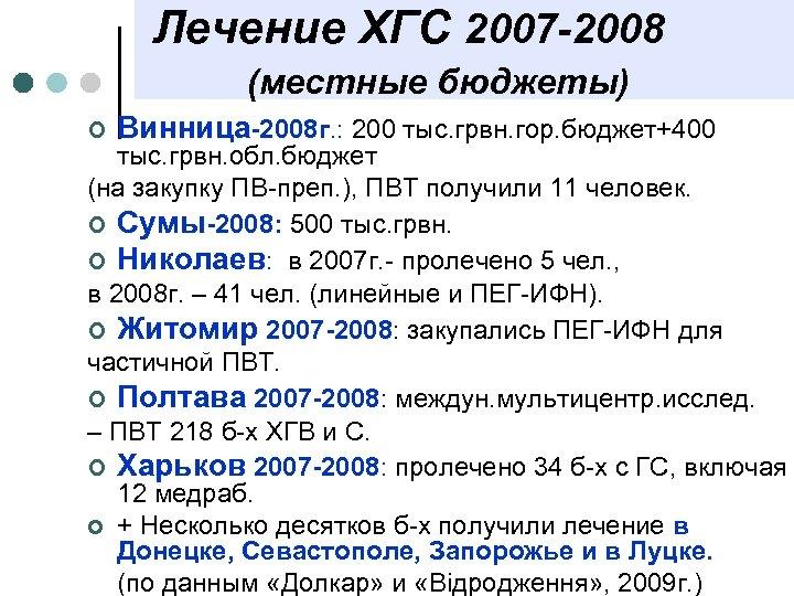 Лечение ХГС 2007 -2008 (местные бюджеты) ¢ Винница-2008 г. : 200 тыс. грвн.