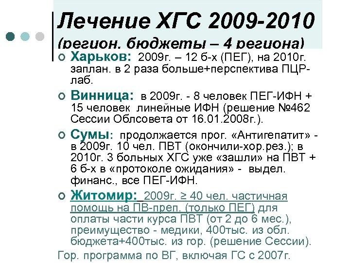 Лечение ХГС 2009 -2010 (регион. бюджеты – 4 региона) ¢ Харьков: 2009 г. –