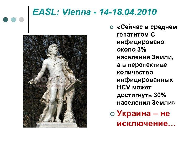 EASL: Vienna - 14 -18. 04. 2010 ¢ «Сейчас в среднем гепатитом С инфицировано