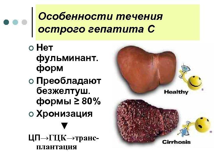 Особенности течения острого гепатита С ¢ Нет фульминант. форм ¢ Преобладают безжелтуш. формы ≥
