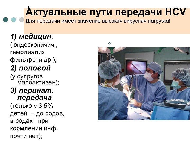 Актуальные пути передачи HCV Для передачи имеет значение высокая вирусная нагрузка! 1) медицин. ('эндоскопичич.