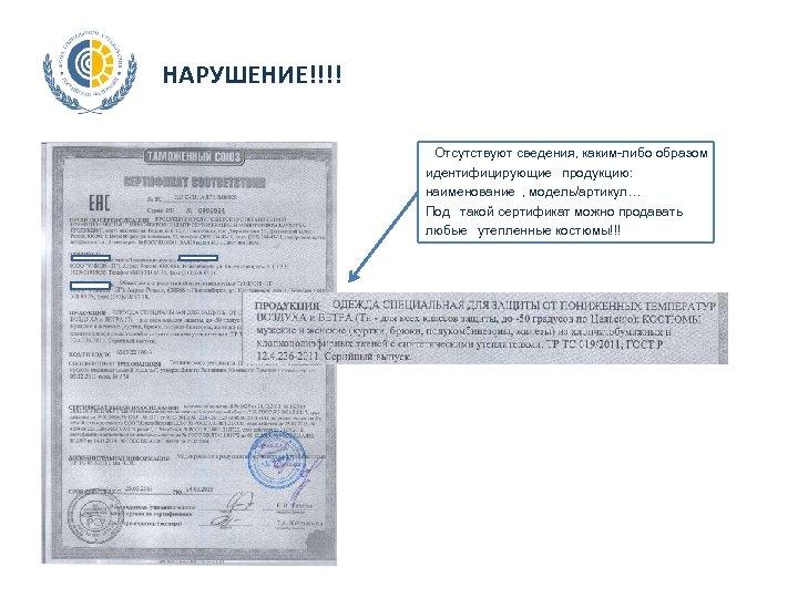 НАРУШЕНИЕ!!!! Отсутствуют сведения, каким-либо образом идентифицирующие продукцию: наименование , модель/артикул… Под такой сертификат можно