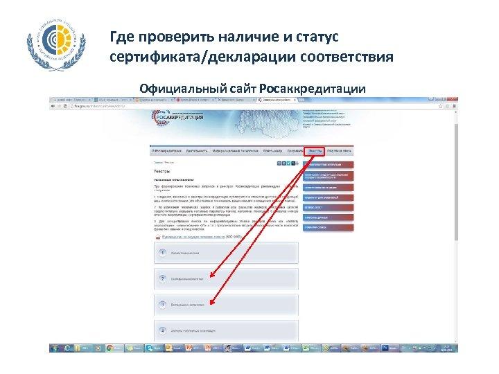 Где проверить наличие и статус сертификата/декларации соответствия Официальный сайт Росаккредитации