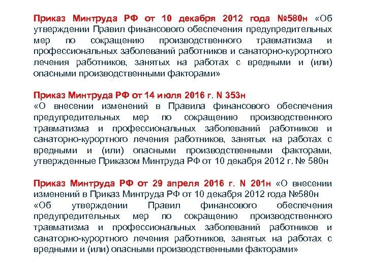 Приказ Минтруда РФ от 10 декабря 2012 года № 580 н «Об утверждении Правил