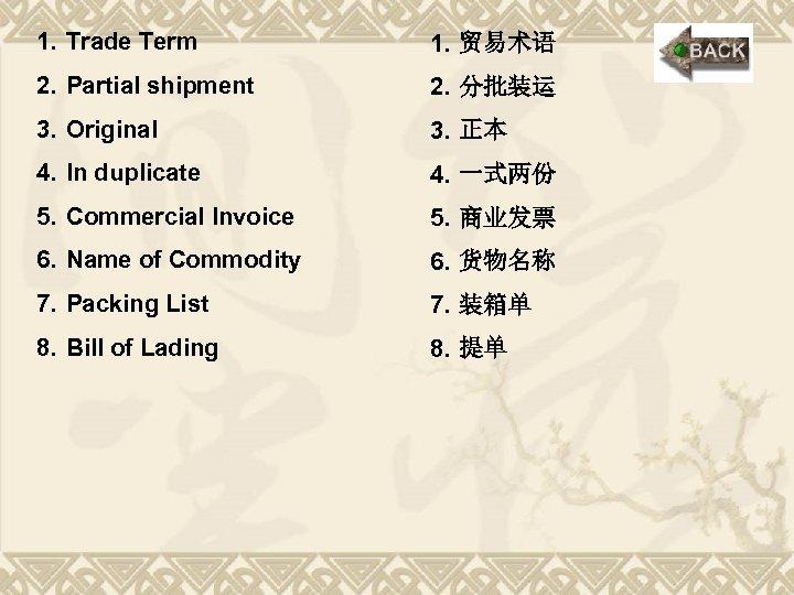 1. Trade Term 1. 贸易术语 2. Partial shipment 2. 分批装运 3. Original 3. 正本
