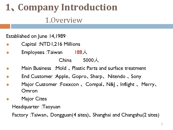 1、 Company Introduction 1. Overview Established on June 14, 1989 u Capital: NTD 1,
