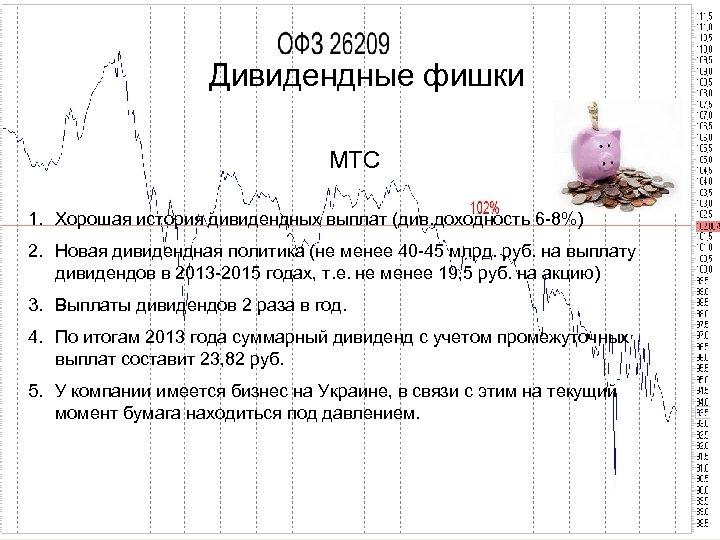 Дивидендные фишки МТС 1. Хорошая история дивидендных выплат (див. доходность 6 -8%) 2. Новая