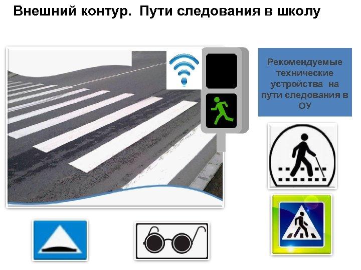 Внешний контур. Пути следования в школу Рекомендуемые технические устройства на пути следования в ОУ