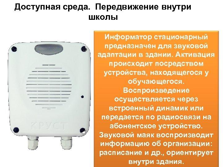 Доступная среда. Передвижение внутри школы Информатор стационарный предназначен для звуковой адаптации в здании. Активация