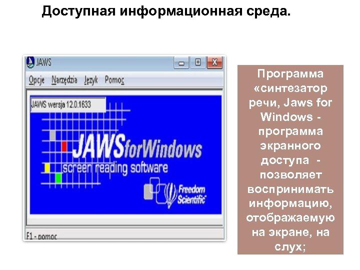 Доступная информационная среда. Программа «синтезатор речи, Jaws for Windows - программа экранного доступа -