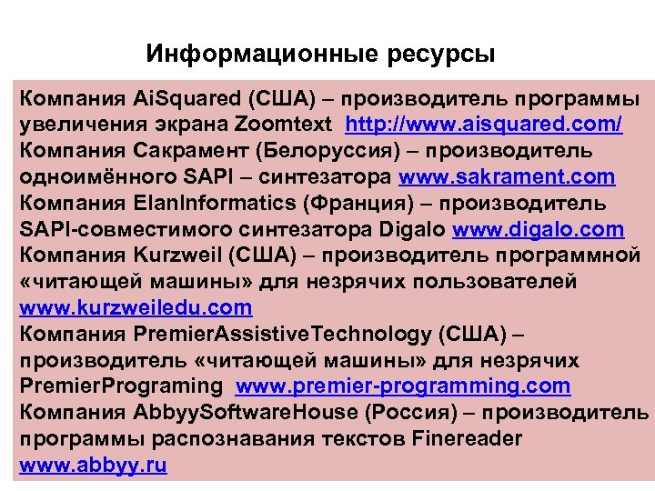 Информационные ресурсы Компания Ai. Squared (США) – производитель программы увеличения экрана Zoomtext http: //www.