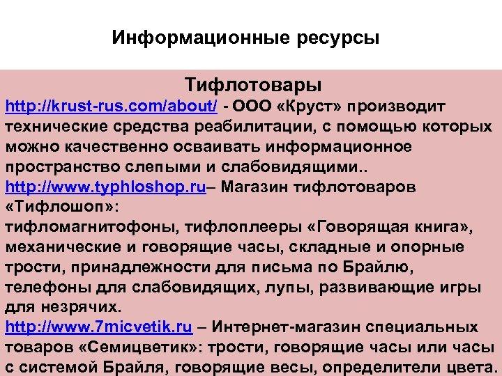 Информационные ресурсы Тифлотовары http: //krust-rus. com/about/ - ООО «Круст» производит технические средства реабилитации, с