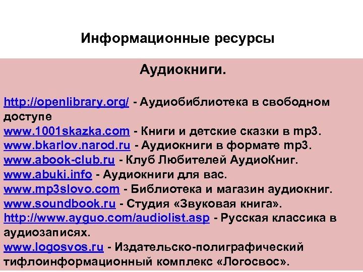 Информационные ресурсы Аудиокниги. http: //openlibrary. org/ - Аудиобиблиотека в свободном доступе www. 1001 skazka.