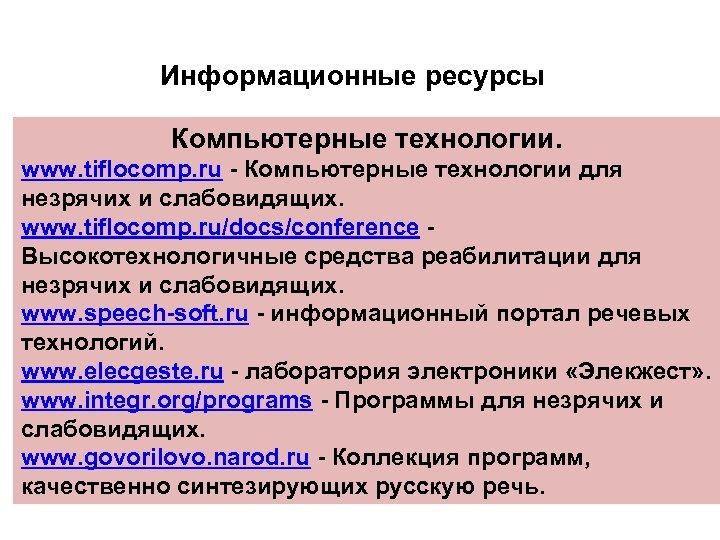 Информационные ресурсы Компьютерные технологии. www. tiflocomp. ru - Компьютерные технологии для незрячих и слабовидящих.