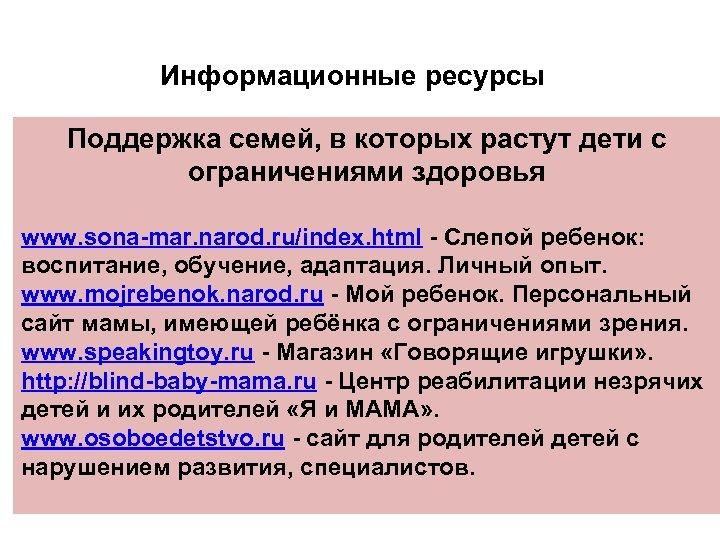 Информационные ресурсы Поддержка семей, в которых растут дети с ограничениями здоровья www. sona-mar. narod.