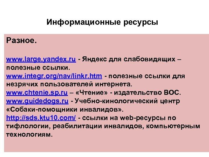 Информационные ресурсы Разное. www. large. yandex. ru - Яндекс для слабовидящих – полезные ссылки.