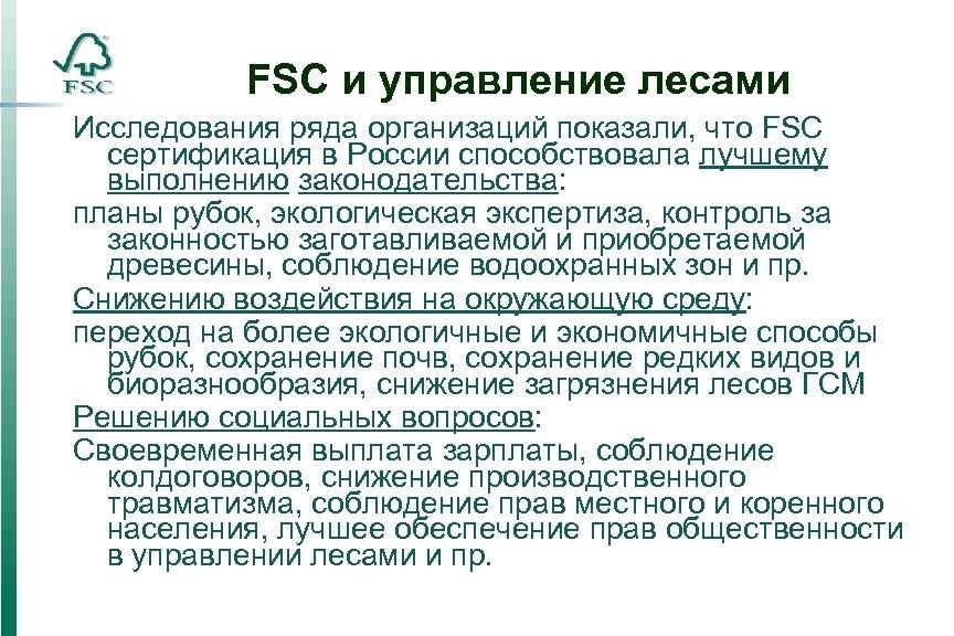 FSC и управление лесами Исследования ряда организаций показали, что FSC сертификация в России способствовала