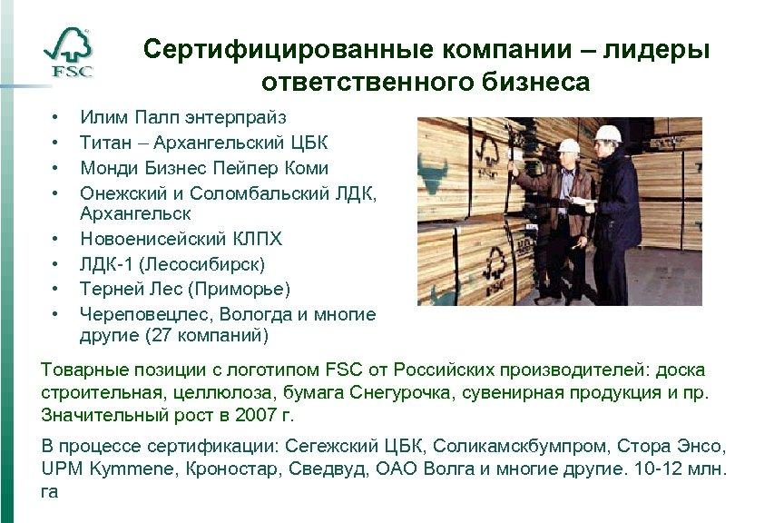 Сертифицированные компании – лидеры ответственного бизнеса • • Илим Палп энтерпрайз Титан – Архангельский
