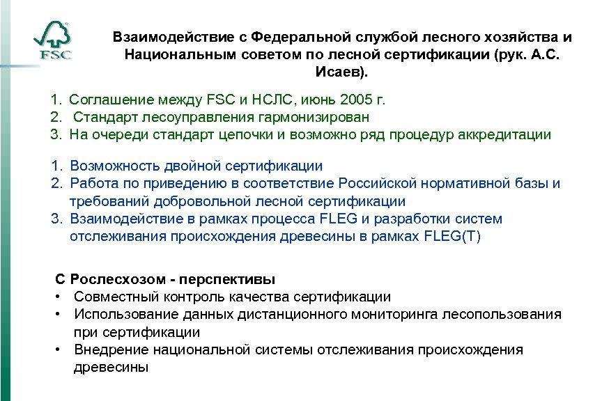 Взаимодействие с Федеральной службой лесного хозяйства и Национальным советом по лесной сертификации (рук. А.